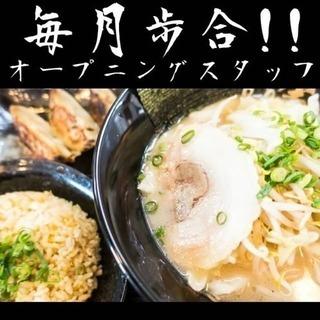 【特急募】毎月歩合!オープニングスタッフ☆TV人気ラーメン店