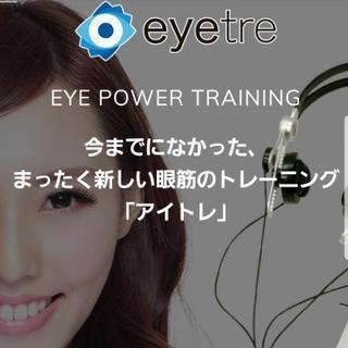 目の疲れ改善・トラブル予防