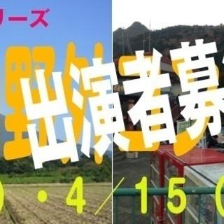4/15(日)関東の名峰「筑波山」での野外ライブ/出演者募集!<A...