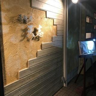 2月1日オープン  天麩羅  天志
