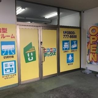 屋内型トランクルーム ニコニコボックス内山下店 岡山市北区