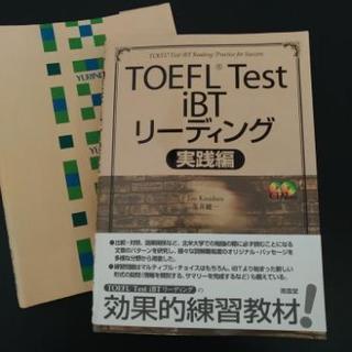 TOEFL リーディング テキスト