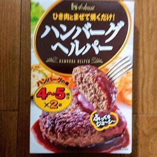 ハンバーグヘルパー★ハウス食品