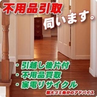 不用品回収♪ 当日の回収にも対応可能です!!対応地域【東京都、横...