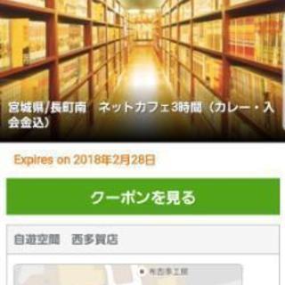 グルーポン ネットカフェ自遊空間 西多賀店 3時間+入会金+カレー