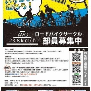 (初心者大歓迎)ロードバイクサークルメンバー募集