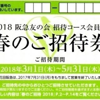 値下げ 阪急 友の会 春のご招待券  お食事引換券、宝塚大劇場 ☆...