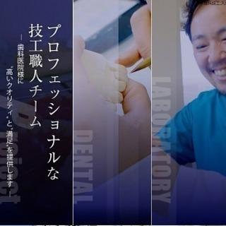 歯科技工所 歯科技工士募集 社保完備