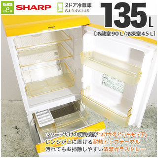 MB116 SHARP 135L ファン式2ドア冷蔵庫 SJ-14...