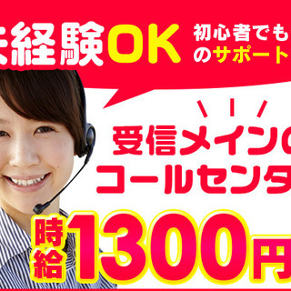[池袋]高時給1300円!受信メインのコールセンター