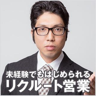 [松戸市]初心者OK!求人広告の訪問販売