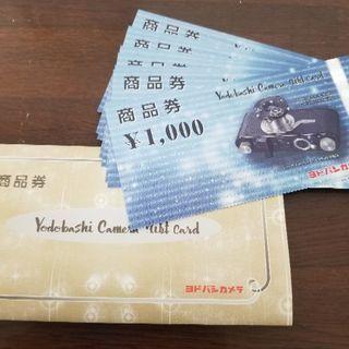 先着1名のみ☆ヨドバシカメラの商品券1万円分をお譲りします!