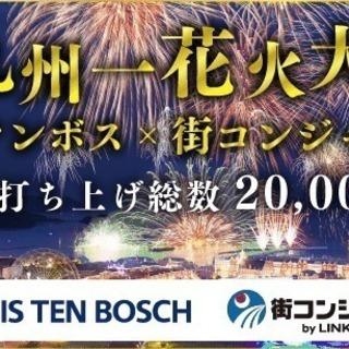 春の九州一花火大会inハウステンボス(長崎)×街コンジャパン