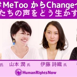 『#Me Too からChangeへ 私たちの声をどう生かすか』