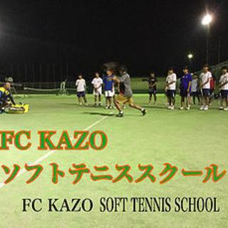 FC KAZO 2月のテニススクールについて