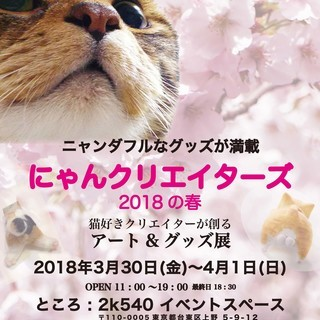 にゃんクリエイターズ 2018の春