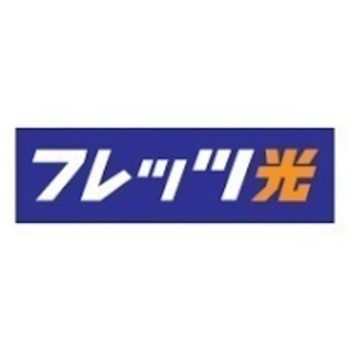 格安フレッツ光接続アカウント 1000円/月