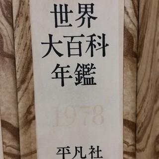 百科事典(全巻、アンティーク、状態抜群)