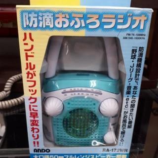 【リブラ店】値下げ♪新品 防滴おふろラジオ