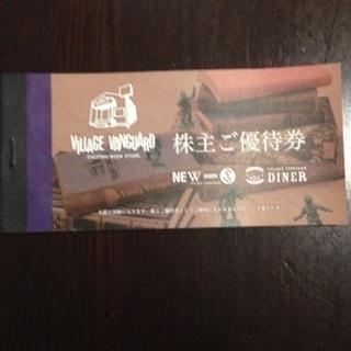 【ヴィレッジヴァンガード】株主優待券 12000円分 送料無料
