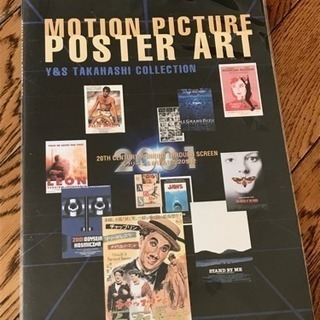 MOTION PICTURE POSTER ART映画ポスター集