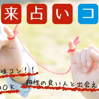 個性学占いコン!2月24日(土)19時スタートin 愛知県一宮★相...