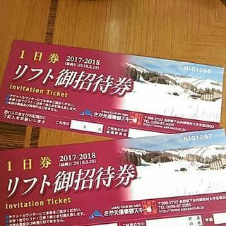 さかえ倶楽部スキー場リフト券 2枚1組