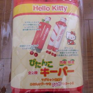 キティ ブーツキーパー💛新品・未使用品 - 新潟市