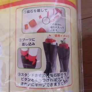 キティ ブーツキーパー💛新品・未使用品 - 靴/バッグ