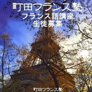 町田フランス塾