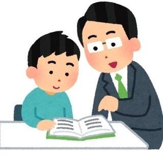 【家庭教師】高校生・数学