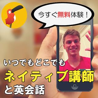 【ネイティブ講師とオンライン英会話】無料トライアル好評実施中!