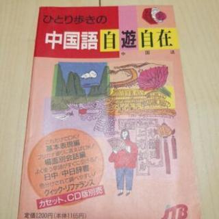 ひとり歩きの中国語自由自在