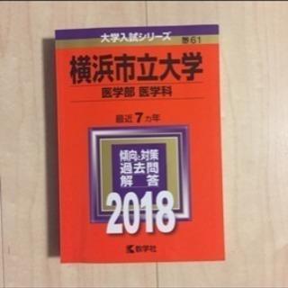 横浜市立大学 医学部 2018