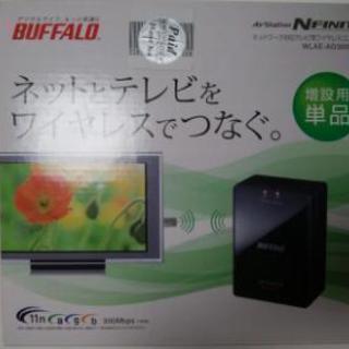 ジャンク品 WiFiアダプター