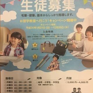 日本習字☆まき習字ひらがな教室☆