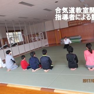 【無料体験教室 合気道】参加者募集 松伏町