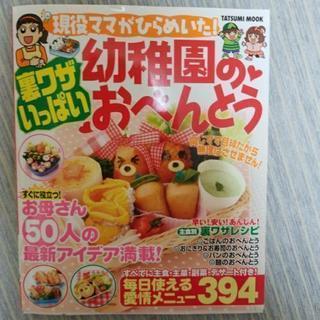 お弁当のレシピ本