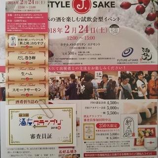 JAPANESE SAKE EXPO 日本の酒を楽しむ試飲会型イ...