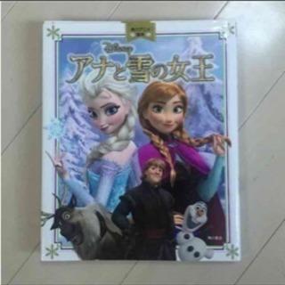 アナと雪の女王 絵本 角川書店