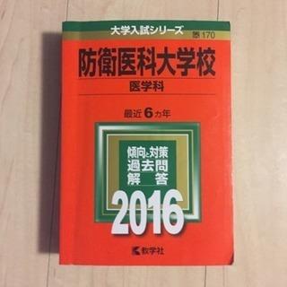 防衛医大 医学科