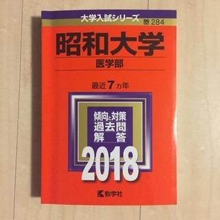 昭和大学 医学部 値下げ!