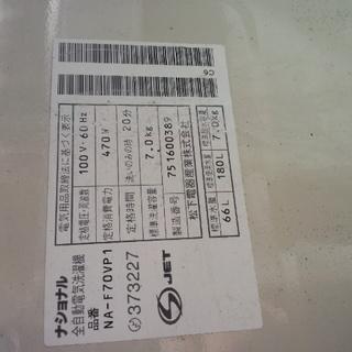 洗濯機 ナショナルNA-F70VP1 無料