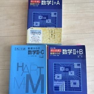 チャート式 3冊セット 青チャート