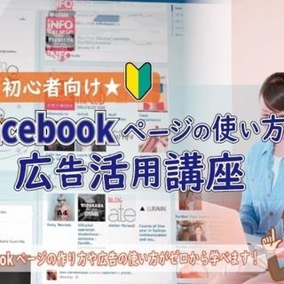 ★初心者向け★Facebook使い方・ページ運用・広告活用セミナー