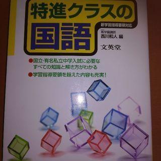 特進クラスの国語