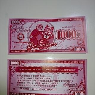 【値下げ】カラオケ合衆国の金券2千円分