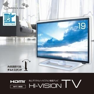 19インチテレビ