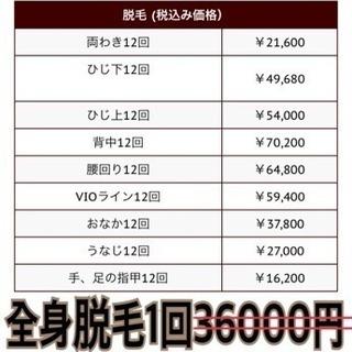 全身脱毛 1回分 3万6千円→2万円 お安くお譲り致します…