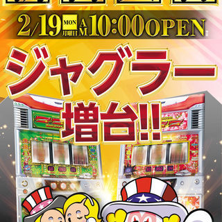 2月19日10時開店 ☆★☆NEXT!ドキわく☆★☆新台入替【2...